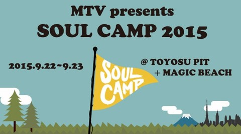 soulcamp_am_main1-670x372.jpg